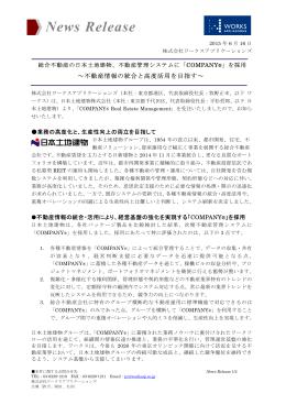 PDF DOWNLOAD - ワークスアプリケーションズ
