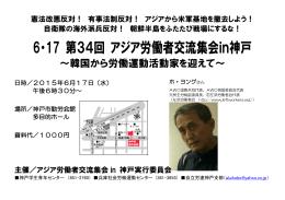 チラシ - 神戸学生青年センター