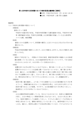 議事録(PDF:91KB)