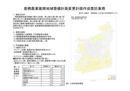 豊橋農業振興地域整備計画変更計画作成業務(豊橋市)(PDF形式)