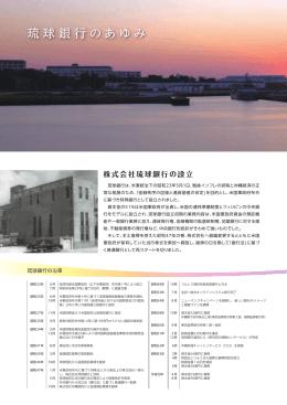 琉球銀行のあゆみ