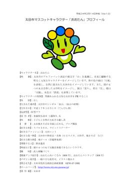太田市マスコットキャラクター「おおたん」プロフィール