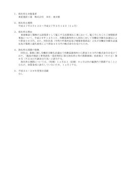 1.指名停止対象業者 東亜建設工業 株式会社 本社:東京都 2.指名