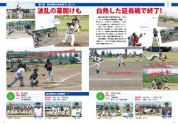 第47回軟式野球大会 結果報告
