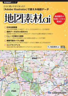 「Adobe Illustrator」で使える地図データ