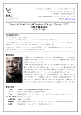 Yunus & Youth Social Business Design Contest 2012 出場者募集要項