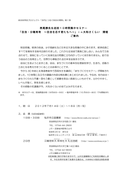 西尾勝先生巡回10時間集中セミナー 「自治・分権再考 ~自治を志す