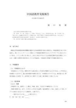 中国語教育実践報告
