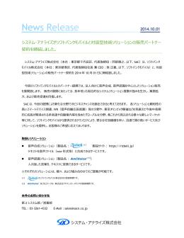 2014.10.01 システム・アナライズがソフトバンクモバイルと対話型技術