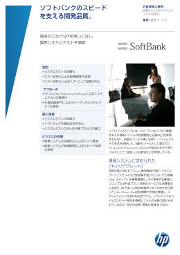 ソフトバンクのスピードを支える開発品質 | IT CASE STUDY