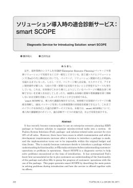 ソリューション導入時の適合診断サービス:smart SCOPE