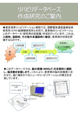 東京湾岸リハビリテーション病院では、国際電気通信基礎技術 研究所