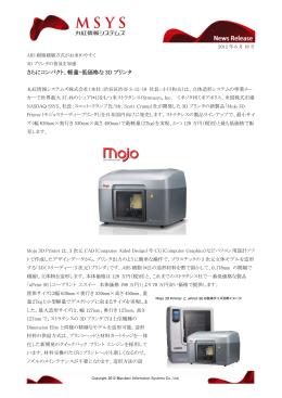 さらにコンパクト、軽量・低価格な 3D プリンタ