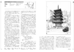 法鷲院 - サインペンの描画で五重塔と文化遺産