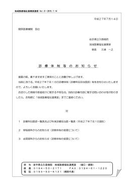 地域医療福祉連携室通信 Vol.6