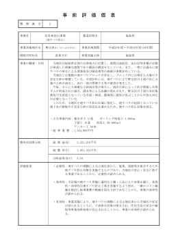 野辺沢山地区(PDF:219KB)