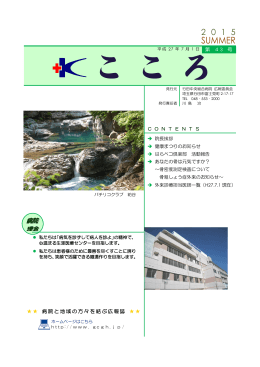 病院 理念 - 医療法人社団 清幸会 行田中央総合病院