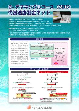 2- デオキシグルコース (2DG) 代謝速度測定キット