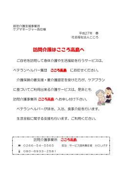 訪問介護高島紹介 - 社会福祉法人こころ