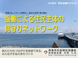 井岡仁志 氏 - 東日本大震災支援全国ネットワーク(JCN)