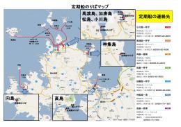 定期船のりばマップ 高島 向島 神集島 馬渡島、加唐島 松島、小川島