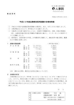 8月19日 平成23年度法務教官採用試験の合格者発表