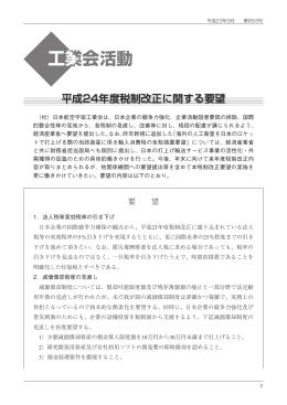 平成24年度税制改正に関する要望