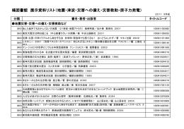 展示資料リスト<PDF形式,262KB