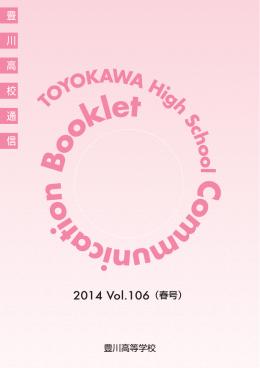 2014 Vol.106(春号)