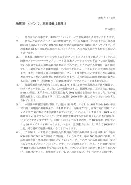 地震国ニッポンで、原発稼働は無理!