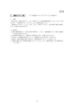 ーー - 緑斑モザイ ク病 ー スイカ緑斑モザイクウイルス (CGMMV)