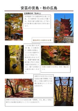 安芸の宮島・秋の広島