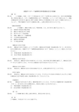詳しくは交付基準をご覧ください(PDF4KB)