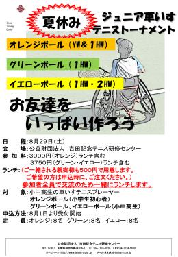 お友達を いっぱい作ろう - TTC テニススクール 吉田記念テニス研修