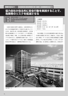 現場を訪ねて - 東急建設株式会社 災害防止協力会ホームページ