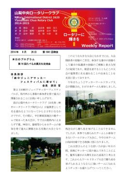 峡中ジュニアサッカー フェスティバルに寄せて 」 会長 原田 哲 第23回峡