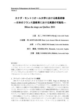 カナダ・モントリオール大学における教員研修 ―日本のフランス語教育