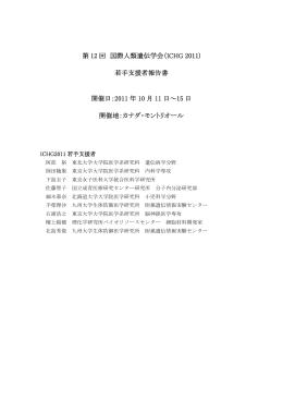 詳細はこちら - 日本人類遺伝学会