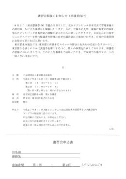 開催要項・申込み - 東京都水泳協会