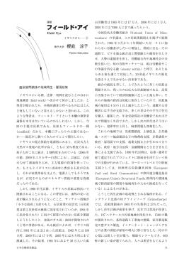 フィールド・アイ - 労働政策研究・研修機構
