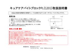 キュアケアバイトブロックPL(1201)取扱説明書