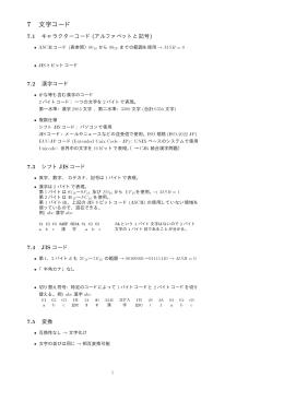 (PDF:68KB)文字コード