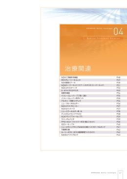 治療関連 - 日本歯科工業社