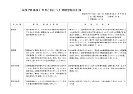 平成 20 年度『市長と語ろう』地域懇談会記録