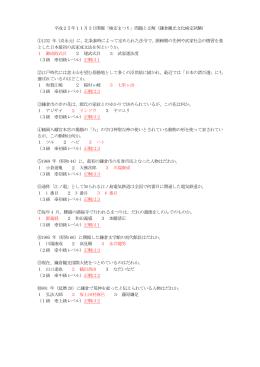 平成25年11月3日開催「検定まつり」問題と正解(鎌倉観光文化検定