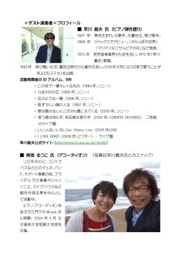 =ゲスト演奏者=プロフィール 早川 義夫 氏 (ピアノ弾き語り) 熊坂 るつこ