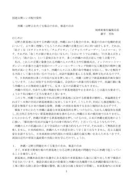 1 国連公開シンポ配付資料 沖縄・辺野古をめぐる集会の自由
