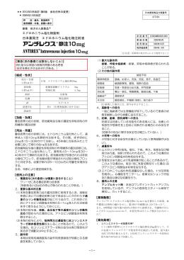 日本薬局方 エドロホニウム塩化物注射液