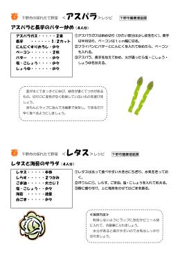 アスパラと長芋のバター炒め(4人分) レタスと海苔のサラダ(4人分)