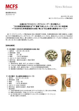 """""""日光東照宮御用達ゆば""""や - MCフードスペシャリティーズ"""